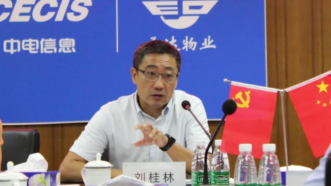刘桂林:抓经营、强服务、促融合,加快开创物业管理板块发展新局面