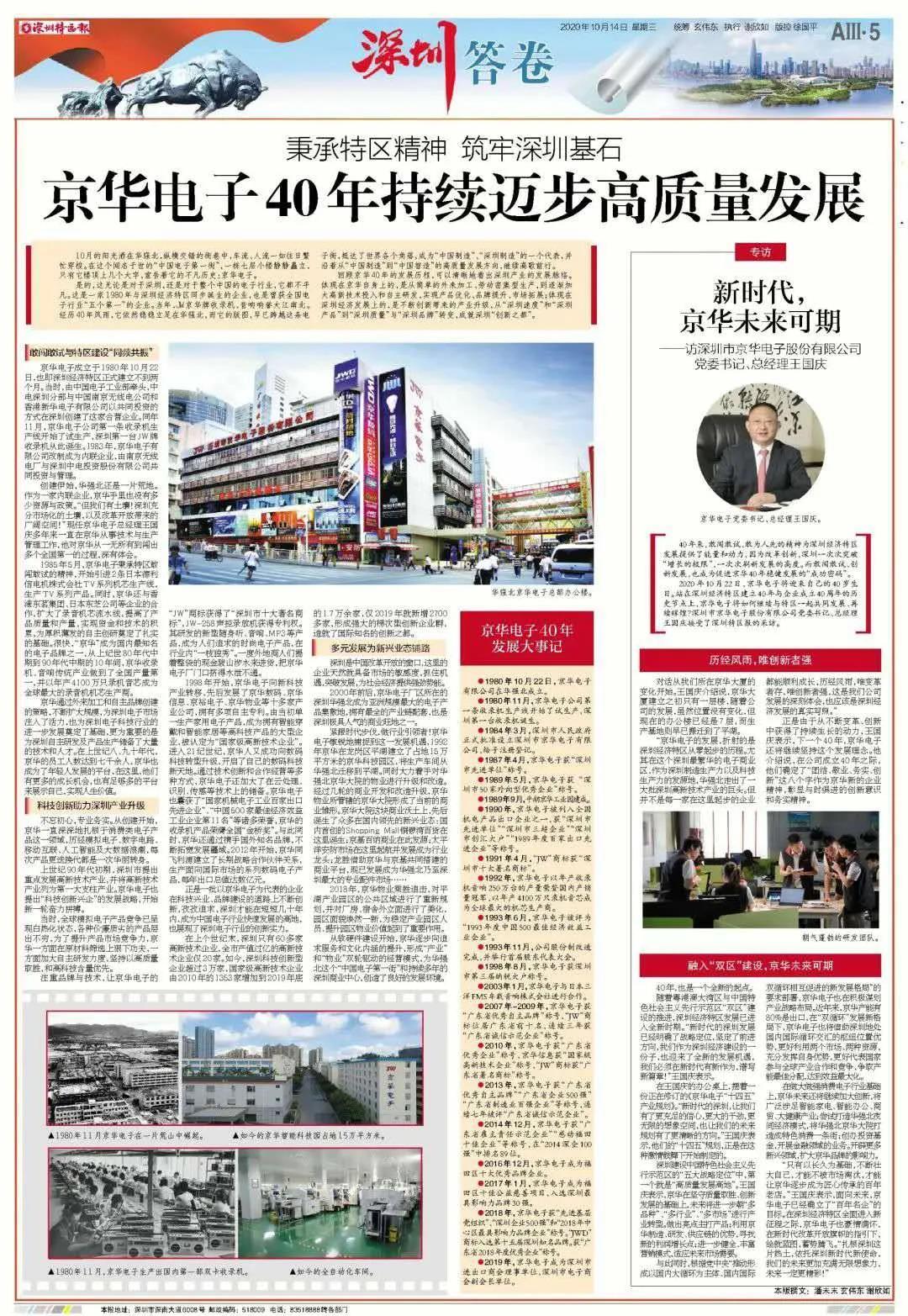 献礼特区40周年,深圳特区报长篇报道中电信息旗下京华电子