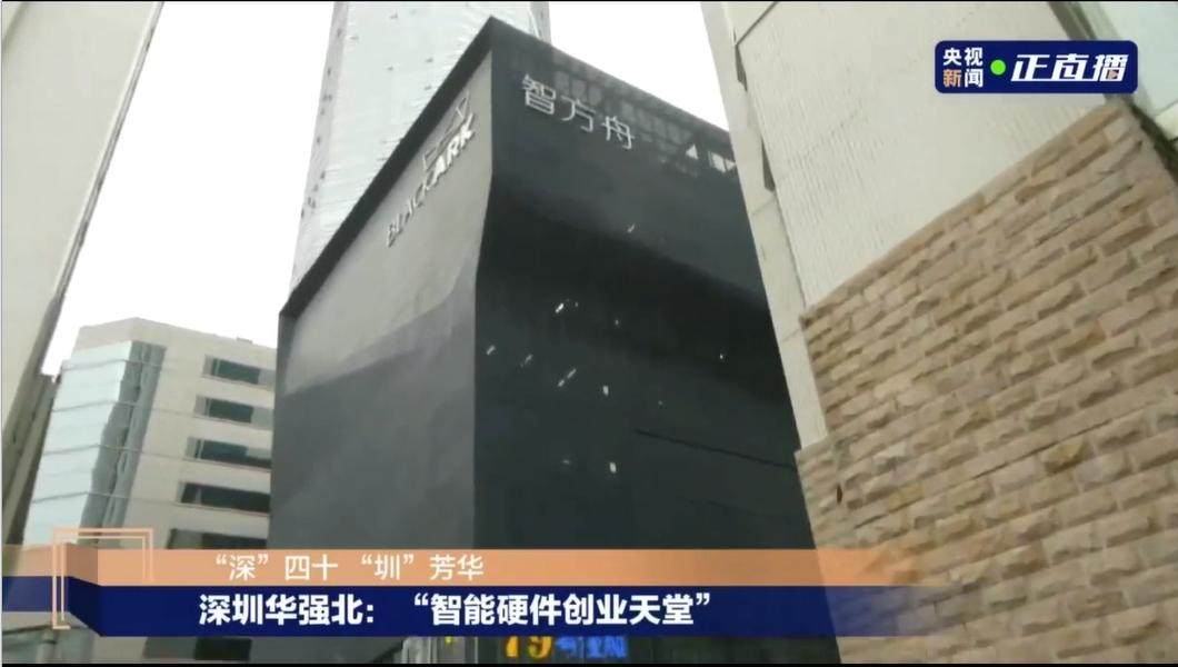 中电信息旗下企业智方舟一天三次上央视!