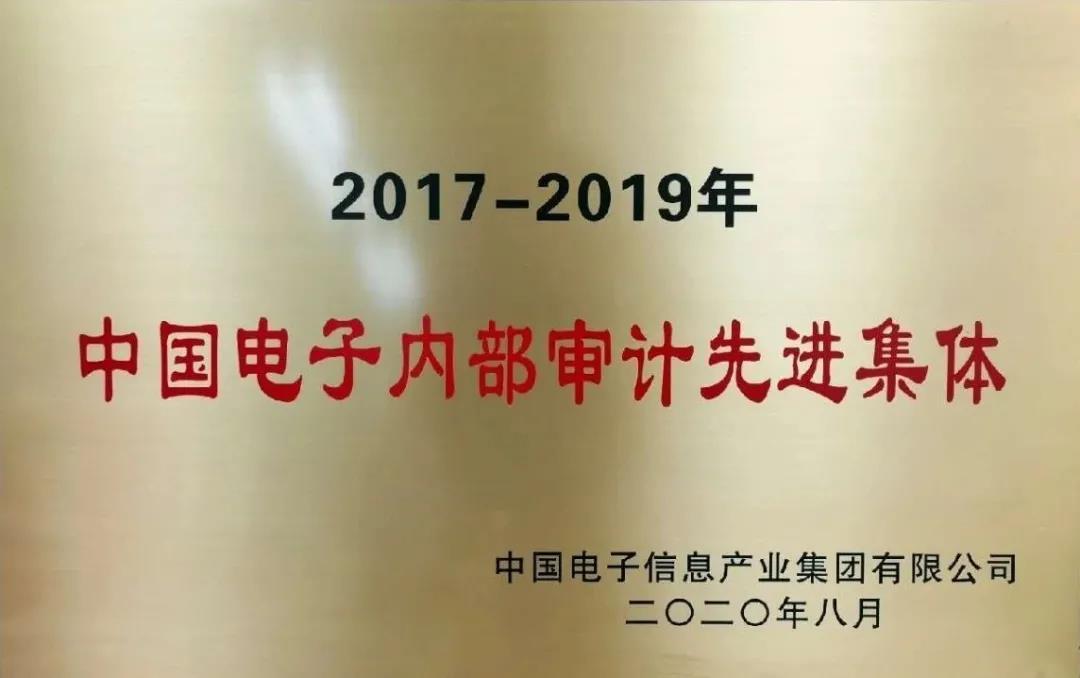 """中电信息荣获""""中国电子内部审计先进集体""""称号"""
