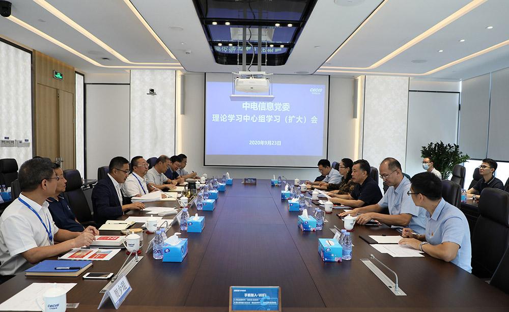 陆志鹏调研中电信息:切实推进依法治企,全力打造一流企业
