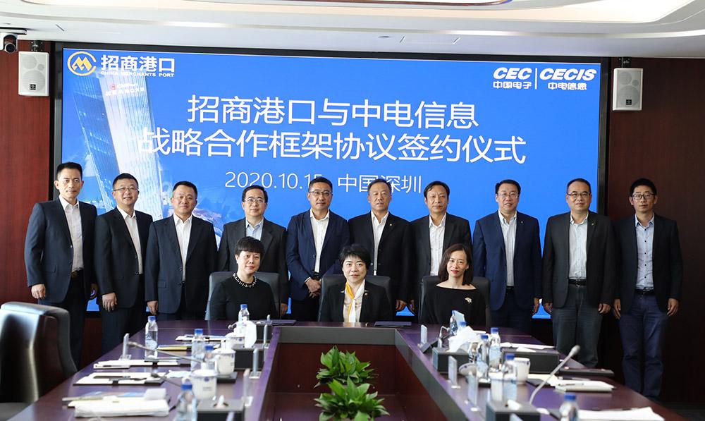 立足新起点,共谱新篇章,中电信息与招商港口签订战略合作协议