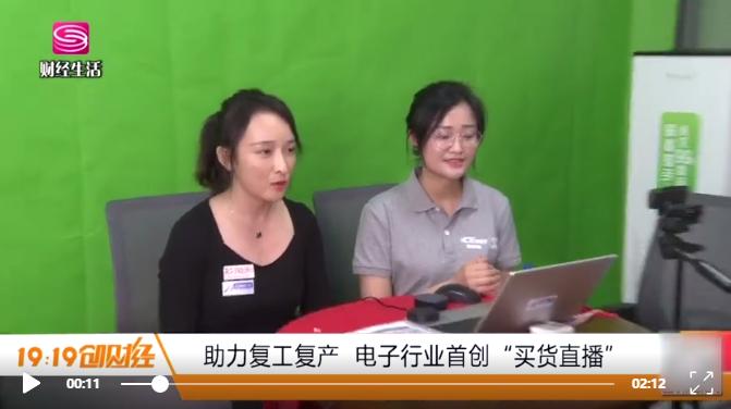 深圳卫视财经生活频道报道中电信息旗下中电港艾矽易直播买