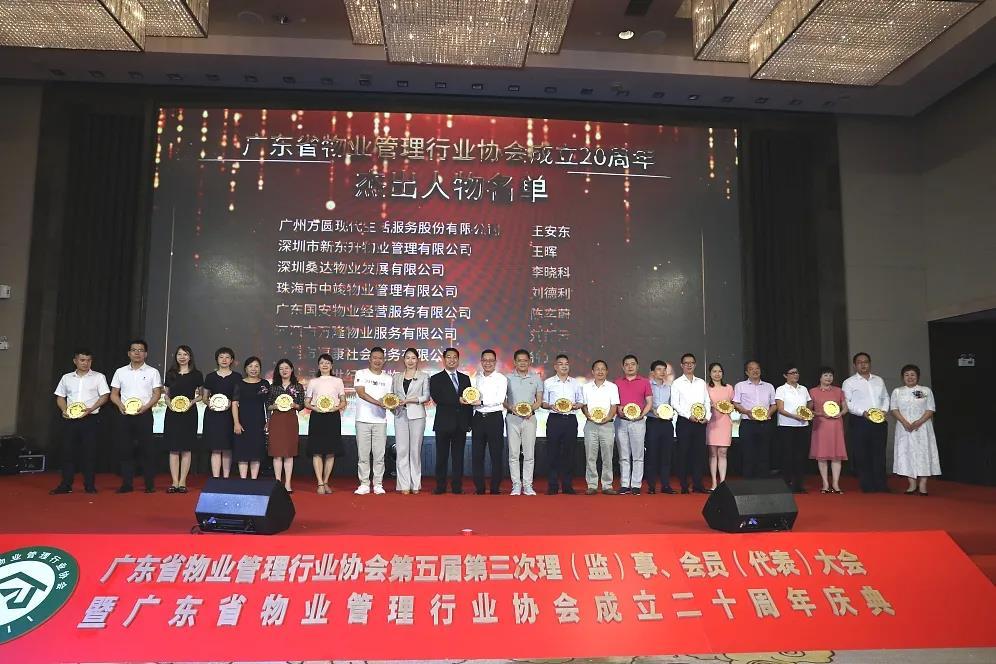 """中电物业荣获省物协成立20周年""""先进企业""""称号"""